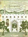 Alhambra Syncopated Waltzes Sheet